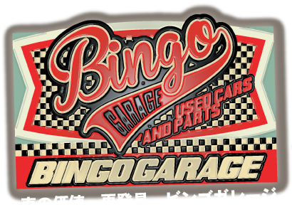 BINGO GARAGE/USED CARS AND PARTS/車の価値、再発見。ビンゴガレージ