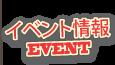 イベント情報/EVENT