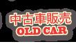 中古車販売/OLDCAR