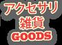 アクセサリ雑貨/GOODS