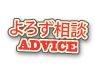 よろず相談/ADVICE